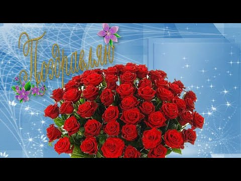 Самое красивое поздравление с Днем Рождения женщине