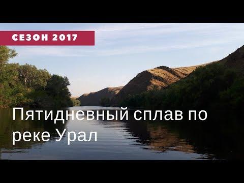 Пятидневный сплав по реке Урал