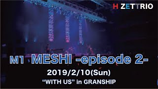 """M1 MESHI -episode 2-_H ZETTRIO LIVE """"WITH US"""" in GRANSHIP"""