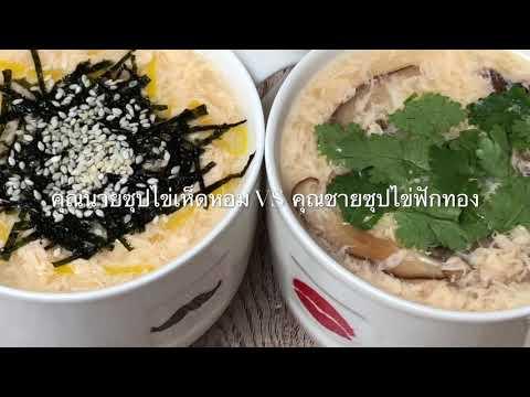 ซุปไข่ฟักทอง vs ซุปไข่เห็ดหอม Pumpkin egg drop soup VS Shiitake mushrooms in egg drop soup.