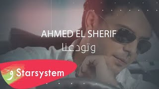 Ahmad El Sherif - W Twadaana [Official Lyric Video] (2020) / أحمد الشريف - وتودعنا