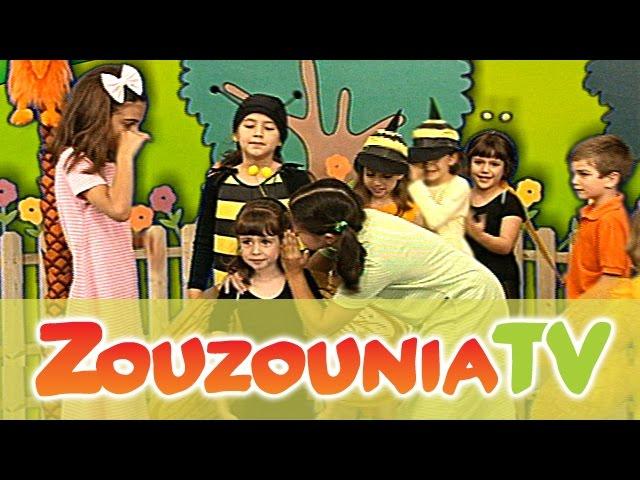 Ζουζούνια - Περνά Περνά η Μέλισσα (Official)