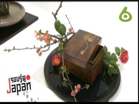 รอบรู้ดูเจแปน - การจัดดอกไม้