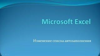 Excel   Автозаполнение (протягивание) ячеек. Изменение списков автозаполнения.