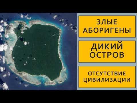 На этом острове