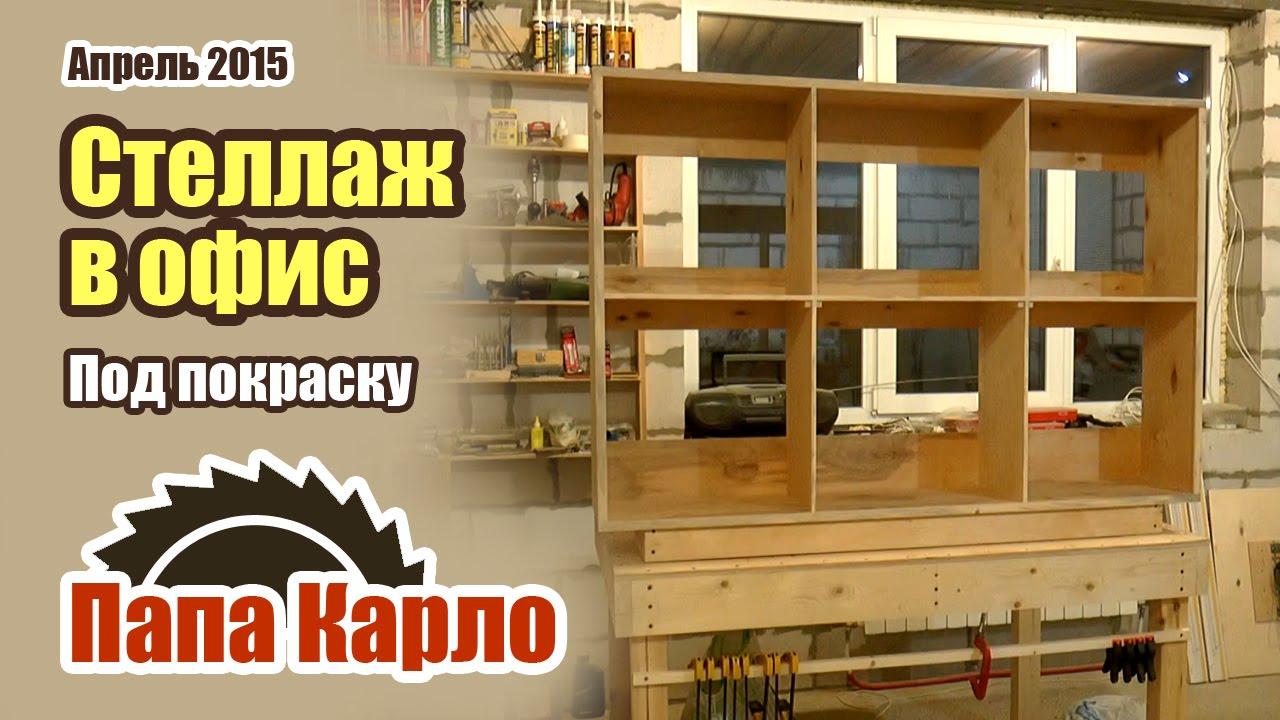 Как сделать стеллаж на кухне своими руками фото 208