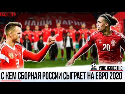 ЕВРО-2020: В КАКОЙ ГРУППЕ И С КЕМ сыграет СБОРНАЯ РОССИИ? | РАСКЛАДЫ ЕВРО-2020