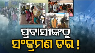 Odia Migrant Labourers' Woes \u0026 Future Due To #COVID19 Pandemic | A Report