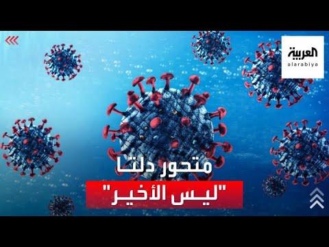 تصريح جديد للصحة العالمية.. متحور دلتا لن يكون الأخير لفيروس كورونا  - 20:54-2021 / 7 / 30