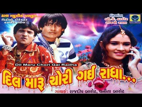 gujarati-love-song-|-prem-karu-prem-karu-he-he-he-he-|-dil-maru-chori-gai-radha-|-romantic-song