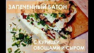 Запеченный батон с курицей, овощами и сыром