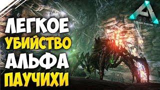ARK: Survival Evolved - Как убить Сложную Альфа ПАУЧИХУ в АРК! Изи проход Alpha Broodmother