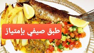 تحميل فيديو طبق صحي|خفيف|صيفي|سمك مشوي،سلاطة مشوية،سلاطة تونسية Poisson grillé,salade mechwiya,salade tunisienne