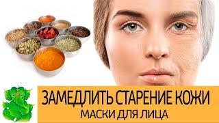 Как замедлить старение кожи. Рецепты масок для лица из специй