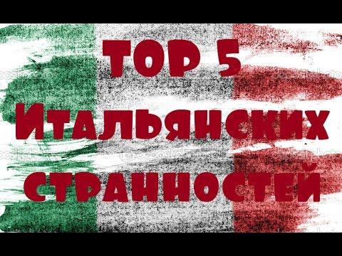 ТОР 5 Итальянских