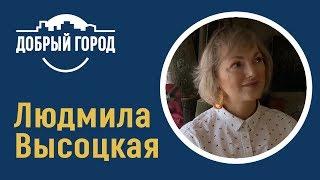 Добрый город - Людмила Высоцкая