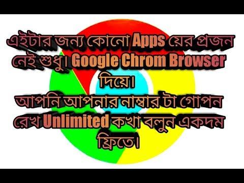 Free Unlimited  কথা বলুন Google Chrome Browser দিয়ে,,, ১০০%