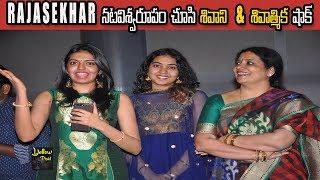 Rajasekhar daughter sivani & sivatmika hungama @ garuda vega teaser launch | shraddha das