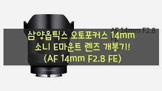 삼양옵틱스 오토포커스 14mm 소니 E마운트 렌즈 개봉…
