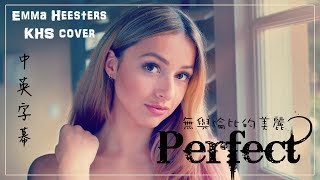► Perfect (Ed Sheeran) - Emma Heesters & KHS cover 中英字幕 ◄