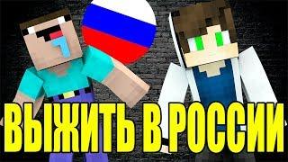 НУБ И ПРО ВЫЖИВАЮТ В РОССИИ! НУБ И ПРО БОМЖИ! ЗОМБИ АПОКАЛИПСИС В ГОРОДЕ! мультик