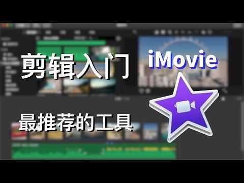超轻松学剪辑!苹果认证专家带你探索 iMovie 视频剪辑的奥秘!
