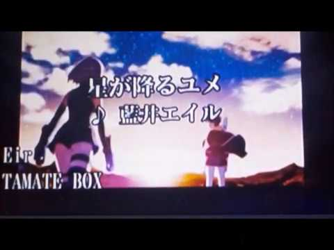 【歌ってみた】星が降るユメ/藍井エイル【Fate/Grand Order -絶対魔獣戦線バビロニア-ED】cover