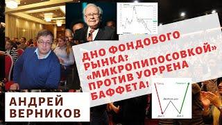 Андрей Верников - Дно фондового рынка?   «Микропипосовкой» против Уоррена Баффета!