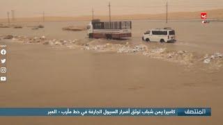 كاميرا يمن شباب توثق أضرار السيول الجارفة في خط مأرب - العبر