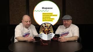 Эйбо и Циви #15 Грязное бельё Фараона