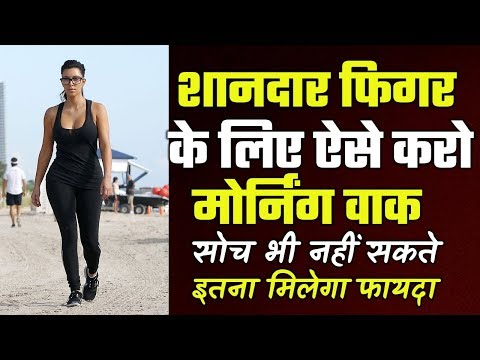 Easy Weight Loss With Morning Walk – How Morning Walk Can Help You Lose Weight Fast -Hindi