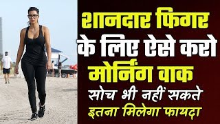 Easy Weight Loss With Morning Walk - How Morning Walk Can Help You Lose Weight Fast -Hindi
