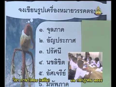 178 540712 P4tha A ภาษาไทยป 4