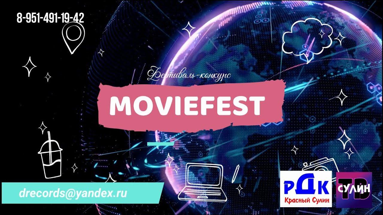 Этап голосования! Фестиваль любительского видео MOVIE FEST.