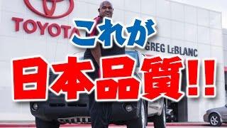 【海外の反応】アメリカでトヨタ車がとんでもない距離を走破してしまい...