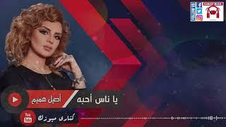 أصيل هميم - يا ناس احبه واحب اسمع سواليفه + الكلمات   Aseel Hameem