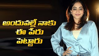 Punarnavi Bhupalam About Why She Was Given This Name | Exclusive Interview | IndiaGlitz Telugu