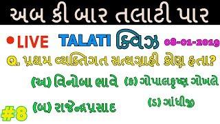 Talati Special Quiz - Talati Online Test   Gk in Gujarati part 2