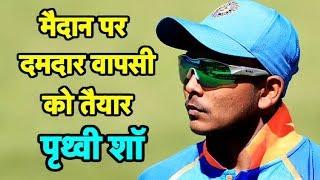 PRITHVI SHAW makes comeback to SQUAD for T20 Tournament | Sports Tak