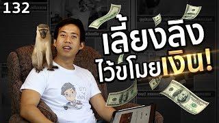 คนจริงเค้าเลี้ยงลิงไว้ขโมยเงิน! | บอสอ่านข่าว EP132