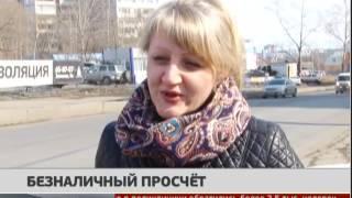 Безналичный просчет. Новости. 23/03/2017. GuberniaTV