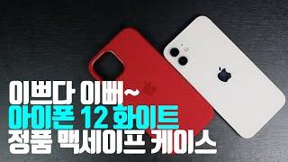 이쁘다 이뻐~ 아이폰 12 화이트 [ft. 정품 맥세이…