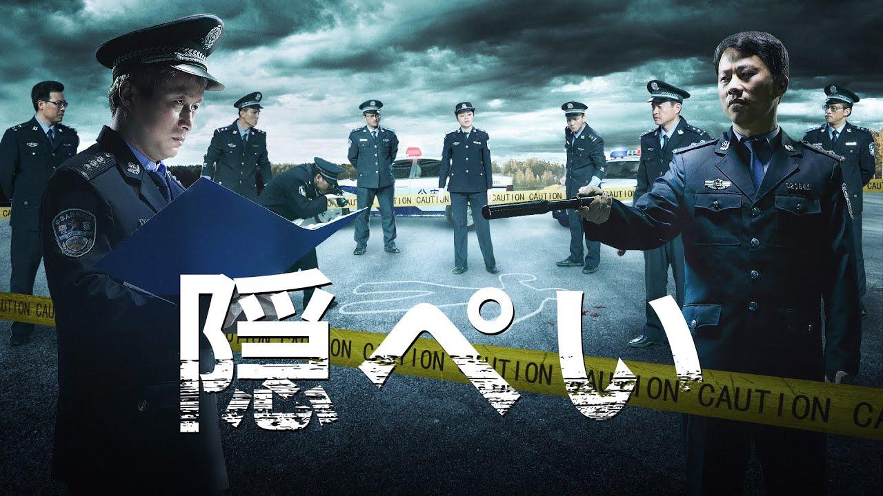 中国における宗教迫害の実録 その3「隠ぺい」予告編
