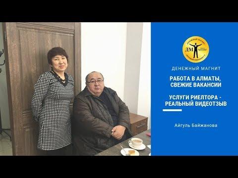 Работа в Алматы, свежие вакансии. Услуги риелтора - реальный видеотзыв
