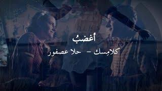 أغضَبُ - كلامسك / Lost on You Arabic cover