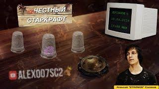 НЕчестный Старкрафт Ep.6 - Strange - Архивы Конклава