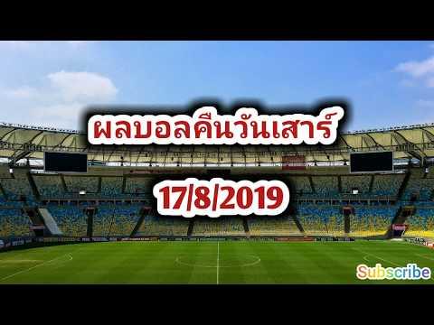 ผลบอลคืนวันเสาร์17/8/2019
