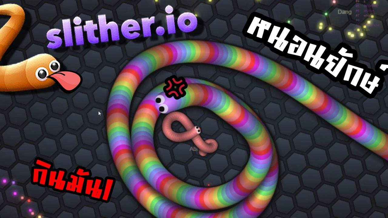 slither.io | หนอนยักษ์จอมเขมือบพิชิตอันดับ1ใน10 #2 zbing z.