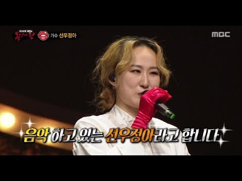 [King of masked singer] 복면가왕 - 'Red Mouse' Identity 20180211