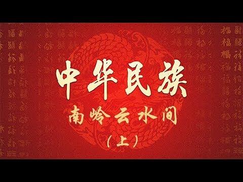 《中华民族》 20171219 南岭云水间(上) | CCTV